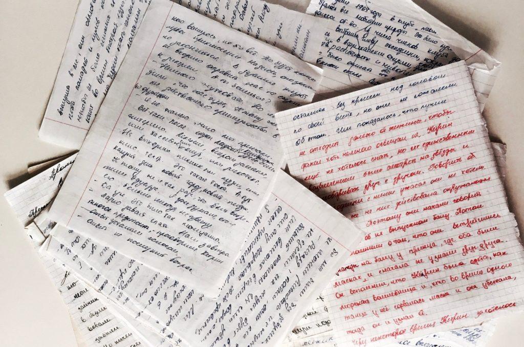 картинка лист бумаги и бумага исписанная руки