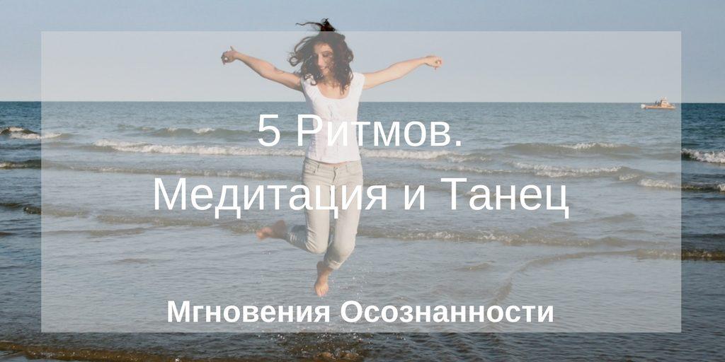 5 ритмов. Медитация и Танец