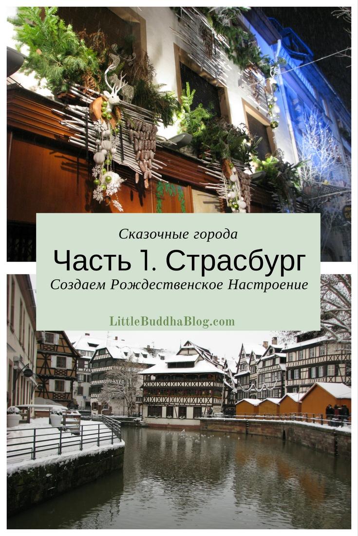 Сказочные города для создания Рождественского Настроения. Часть 1. Страсбург